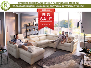 Грандиозная распродажа мягкой и корпусной мебели в Rest & Relax!