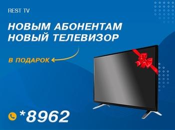 REST TV – Новый телевизор в подарок каждому новому клиенту!