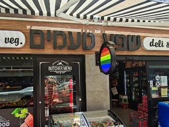 Как прокормить себя в Тель Авиве? Загляни-ка в «Шефа Теамим»!