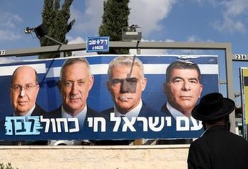 «Ликуд» упрекнул большой пенсией лидеров «Кахоль Лаван»