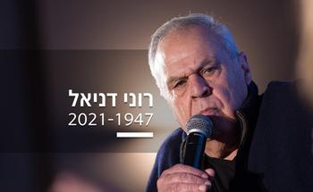 Умер военный корреспондент 12-го канала Рони Даниэль