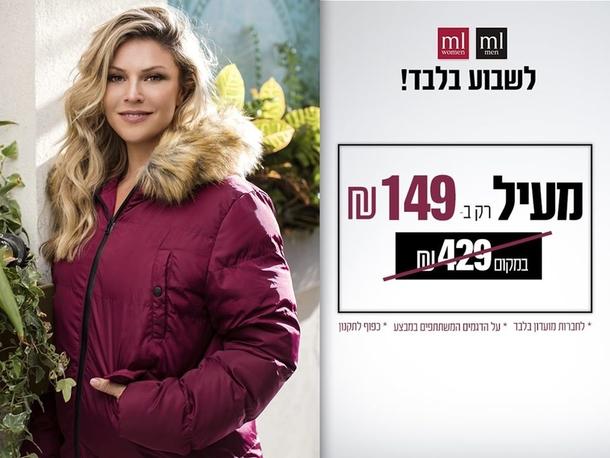 Matim li: женская куртка за 149 шек. вместо 429
