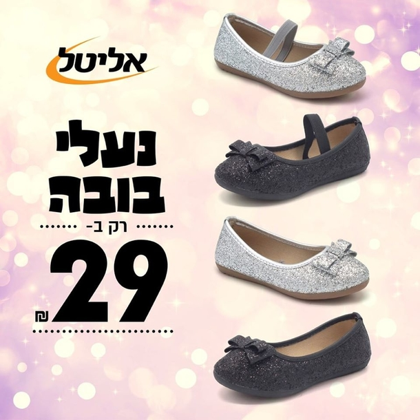 Elital: туфли для девочек за 29 шек.
