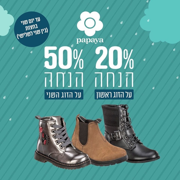 Papaya: скидки 20-50% на детскую обувь