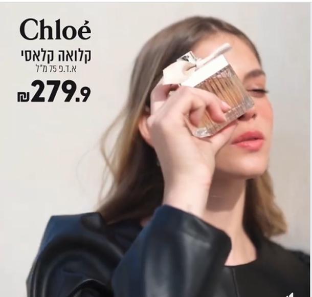 H&O: парфюм Chloe за 279.90 шек.
