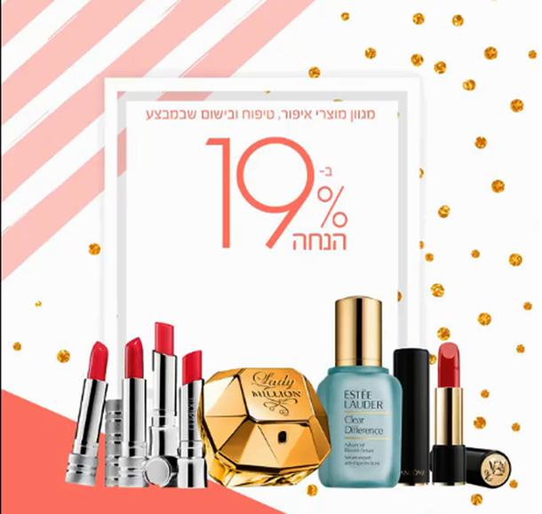 Машбир: скидки до 38% на косметику и парфюмерию