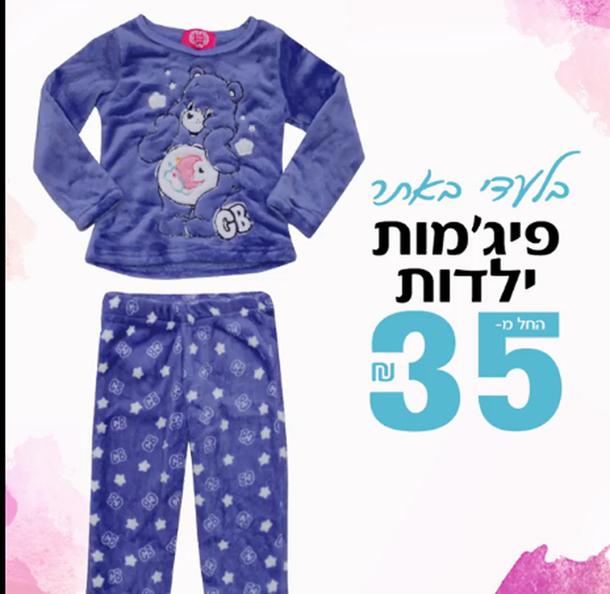 Afrodita: детские пижамы по цене 35 шек.