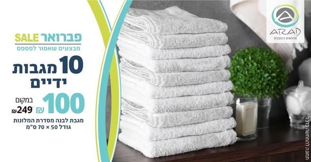 Arad textile: 10 полотенец для рук – за 100 шек.
