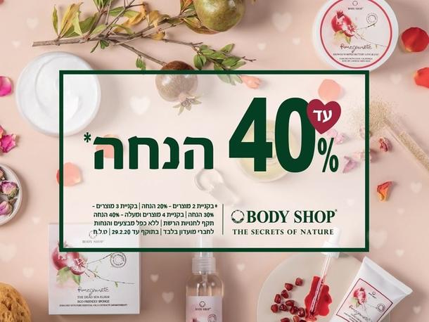 Body Shop: февральские скидки до 40%