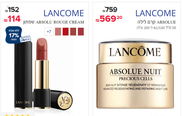 Super-Pharm: скидка 25% на косметику Lancome