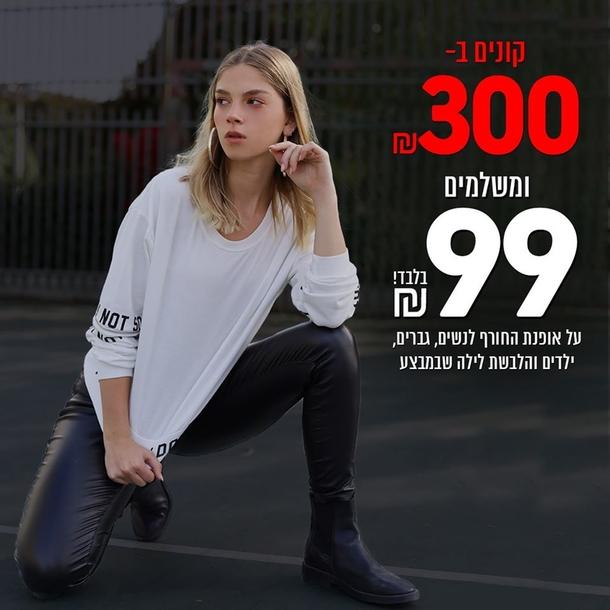 H&O: покупаем на 300 шек. – платим 99