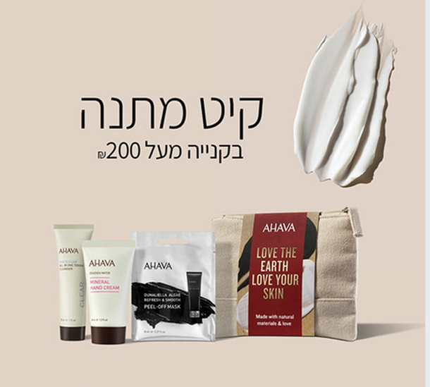 Ahava: набор косметики в подарок