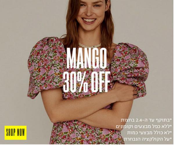 Mango: скидка 30% на новую коллекцию