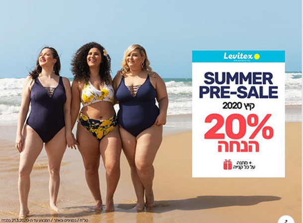 Levitex: скидка 20% на купальники
