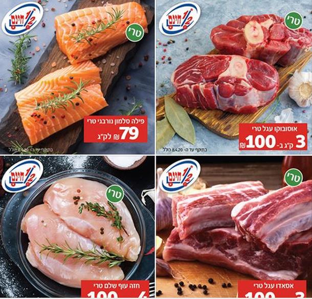 Хеци Хинам: скидки на мясо и рыбу