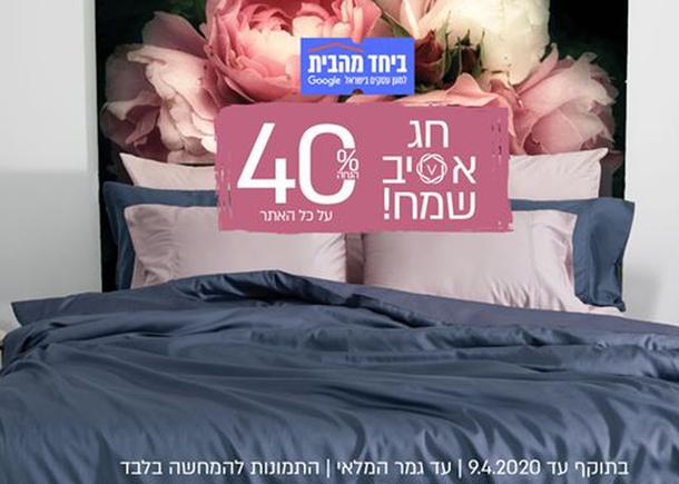 Vardinon: скидка 40% на домашний текстиль