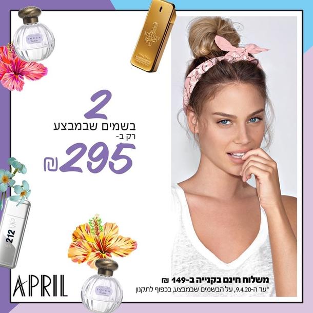 April: акция на парфюмерию – 2 товара за 295 шек.