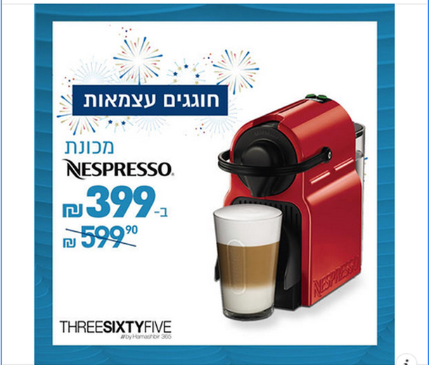 Машбир ле-Цархан: кофемашина Nespresso  за 399 шек.