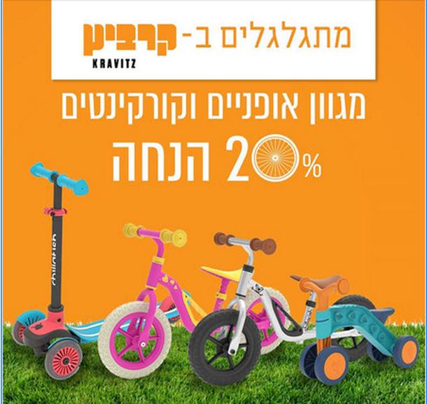 Kravitz: скидка 20% на велосипеды и самокаты