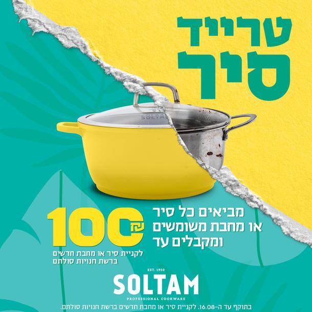 Soltam: до 100 шек. в подарок за старую каструлю