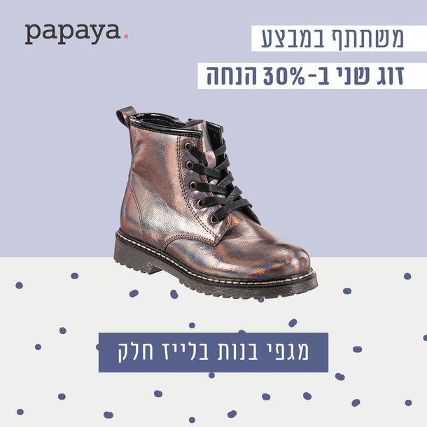 Papaya: скидка 30% на вторую пару обуви